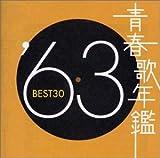 青春歌年鑑 1963