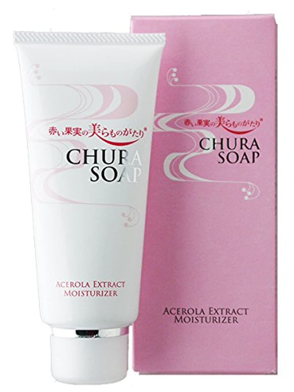 倍率若さ集める赤い果実の美らものがたり CHURA SOAP 100g×12個 やんばる彩葉 沖縄生まれのアセロラ自然派化粧品