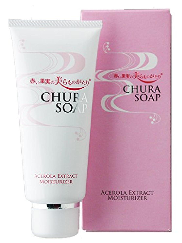 重要な対称ソーセージ赤い果実の美らものがたり CHURA SOAP 100g×12個 やんばる彩葉 沖縄生まれのアセロラ自然派化粧品