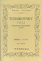 No.40 チャイコフスキー/序曲<1812年> (Kleine Partitur)