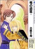 竜の遺言 7 (MBコミックス)