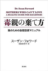 毒親の棄て方: 娘のための自信回復マニュアル