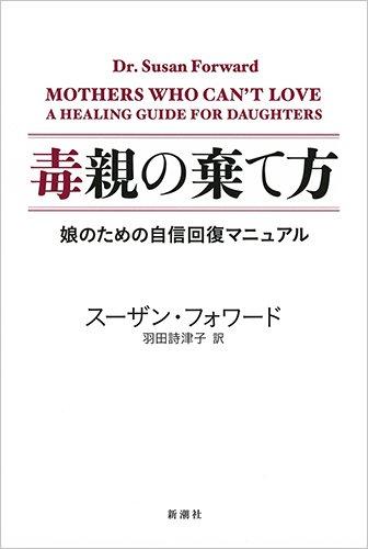 毒親の棄て方: 娘のための自信回復マニュアルの詳細を見る