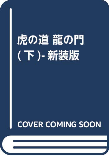 [画像:虎の道 龍の門 (下)-新装版 (中公文庫 (こ40-35))]