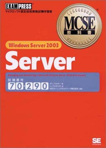 MCSE教科書 Windows Server2003 Server(試験番号:70‐290)