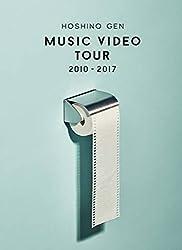 セブン特典オリジナルステッカーシート付 星野源 Music Video Tour 2010-2017 初回仕様 Blu-ray