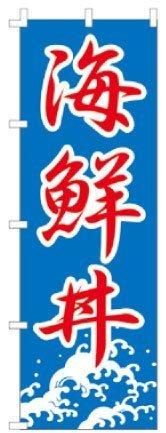 ライズ のぼり 海鮮丼 F-444
