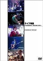 ライブ帝国 STARDUST REVUE 80's [DVD]