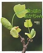 葉っぱのあかちゃん (ちしきのぽけっと6)