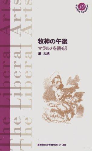 牧神の午後 マラルメを読もう (慶應義塾大学教養研究センター選書)の詳細を見る