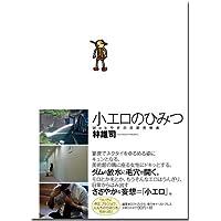 小エロのひみつ―Webやぎの目研究発表 (Talking Loftシリーズ)