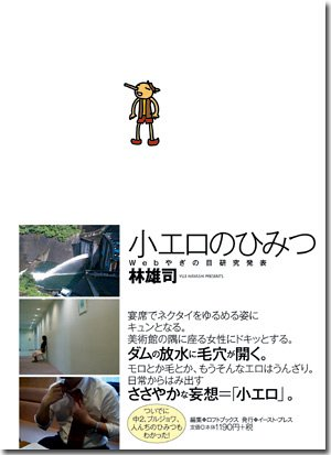 小エロのひみつ―Webやぎの目研究発表 (Talking Loftシリーズ)の詳細を見る