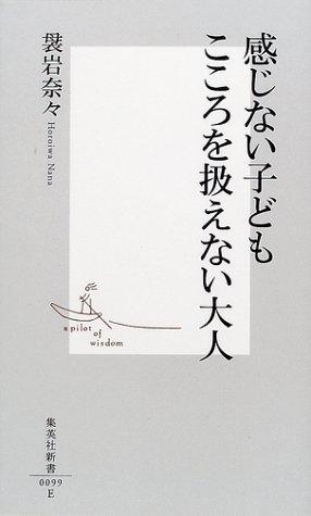 感じない子どもこころを扱えない大人 (集英社新書) / 袰岩 奈々