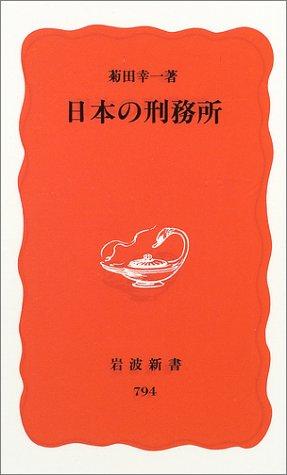 日本の刑務所 (岩波新書 新赤版 (794))