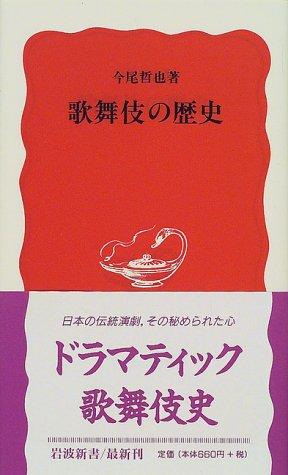 歌舞伎の歴史 (岩波新書)の詳細を見る