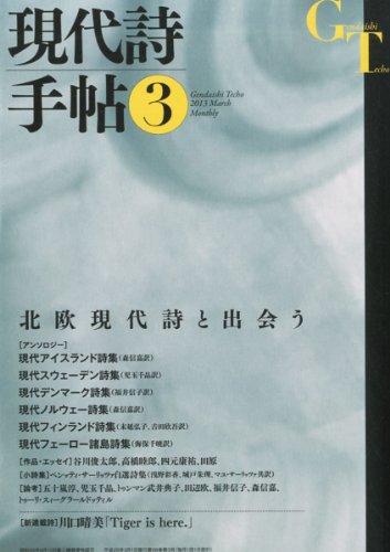 現代詩手帖 2013年 03月号 [雑誌]の詳細を見る