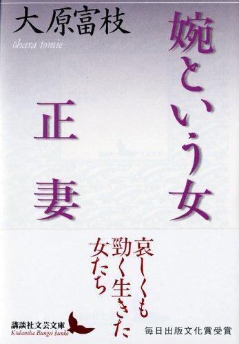婉という女・正妻 (講談社文芸文庫)