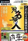 宛名職人 2005 (スリムパッケージ版)