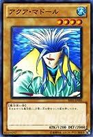 遊戯王カード アクア・マドール / 遊戯王ゼアル ビギナーズ・エディションVol.1 (BE01) /遊戯王ゼアル