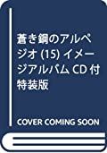 蒼き鋼のアルペジオ(15) イメージアルバムCD付特装版: YKコミックス