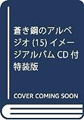 蒼き鋼のアルペジオ(15) イメージアルバムCD付特装版: YKコミックス (ヤングキングコミックス)