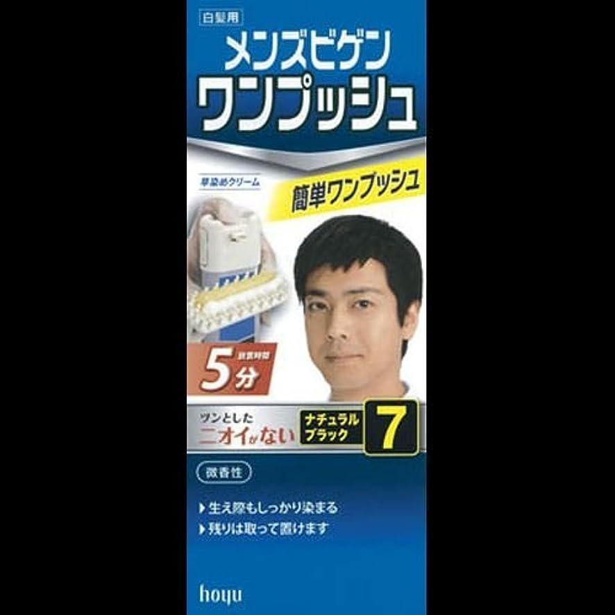 冷蔵する不当ケーブルカーメンズビゲン ワンプッシュ 7 ナチュラルブラック ×2セット