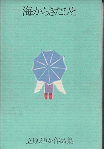 立原えりか作品集〈5〉海からきたひと (1973年)