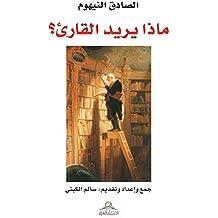 ماذا يريد القارئ (Arabic Edition)