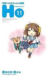 涼宮ハルヒちゃんの憂鬱(11)<涼宮ハルヒちゃんの憂鬱> (角川コミックス・エース)