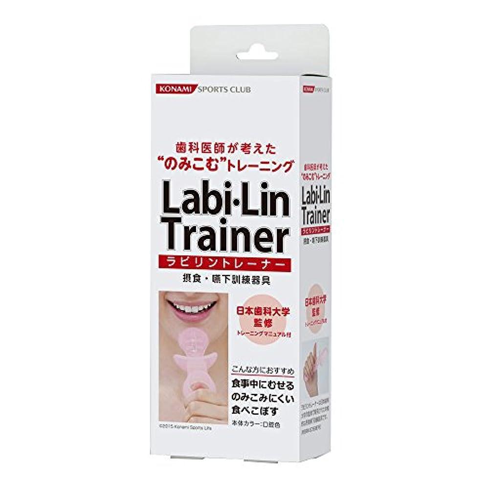 帆増幅乳剤コナミスポーツライフ(KONAMI SportsLife) ラビリントレーナー 口腔色