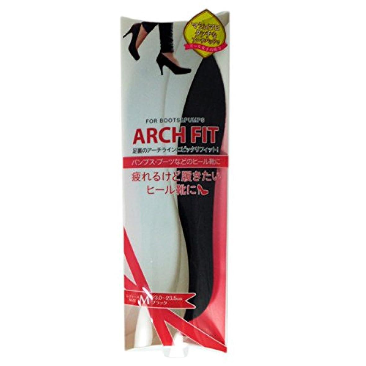 突進カイウス高い荒川産業 アーチフィット M ブラック 23-23.5cm [インソール] 通販【全品無料配達】