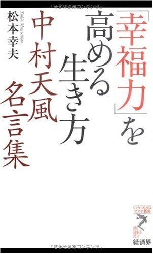 「幸福力」を高める生き方―中村天風名言集 (リュウ・ブックス アステ新書)の詳細を見る