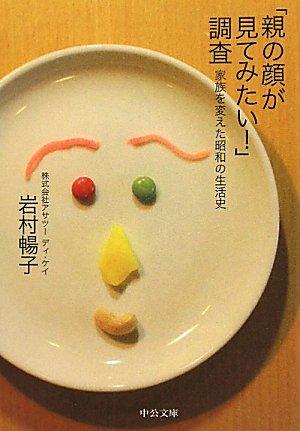 「親の顔が見てみたい!」調査―家族を変えた昭和の生活史 (中公文庫)