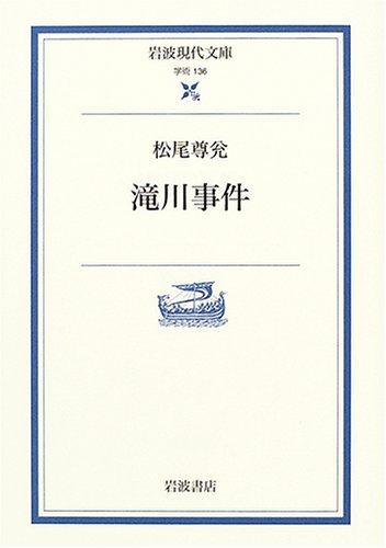 滝川事件 (岩波現代文庫)の詳細を見る