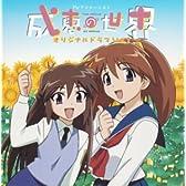 TVアニメーション 「成恵の世界」 オリジナルドラマ Vol.1