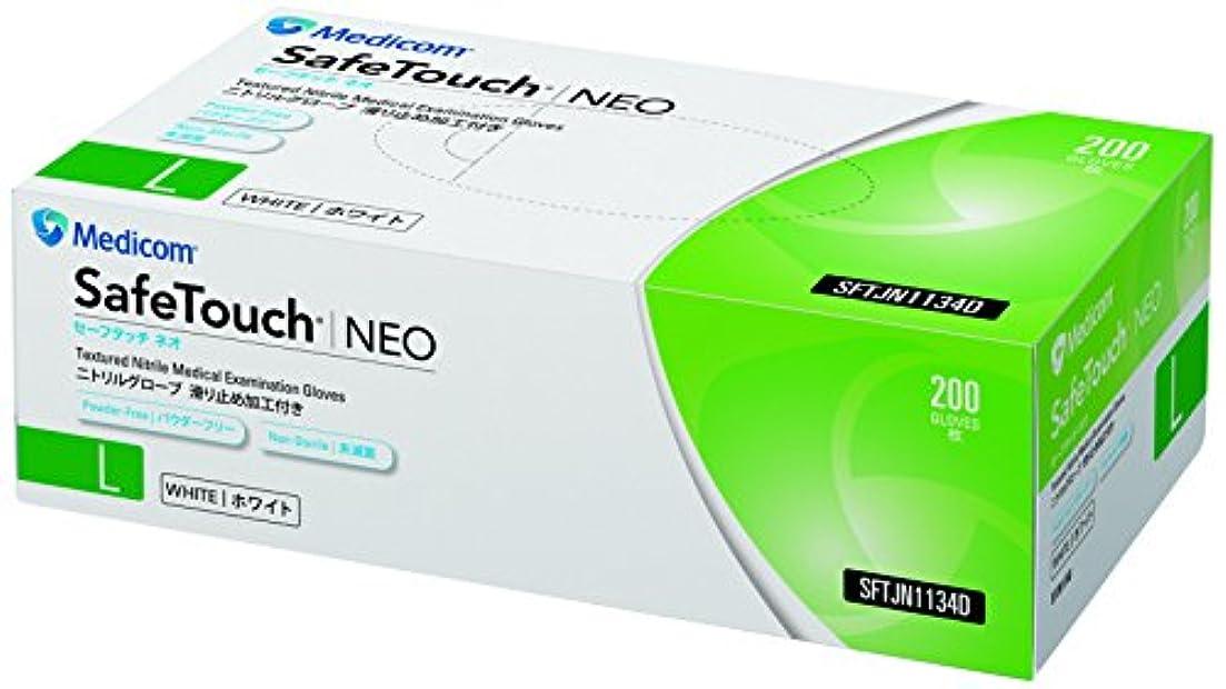食料品店バルク発掘するSFTJN1134Dセーフタッチ ネオ ニトリルグローブ ホワイト L 200枚/箱