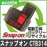 【お預かり再生】 スナップオン CTB314 14.4V 電池パック セル 詰め替えサービス 1個 【6ヶ月保証付き】 バッテリー 交換 充電
