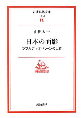 日本の面影―ラフカディオ・ハーンの世界 (岩波現代文庫)の詳細を見る
