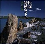 民謡特選ベスト40(西日本編)