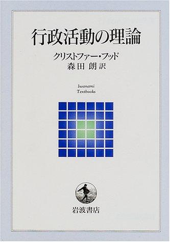 行政活動の理論 (岩波テキストブックス)の詳細を見る