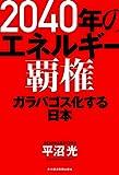 2040年のエネルギー覇権 ガラパゴス化する日本