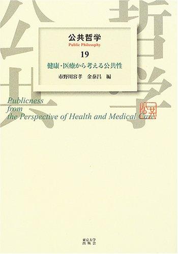公共哲学〈19〉健康・医療から考える公共性