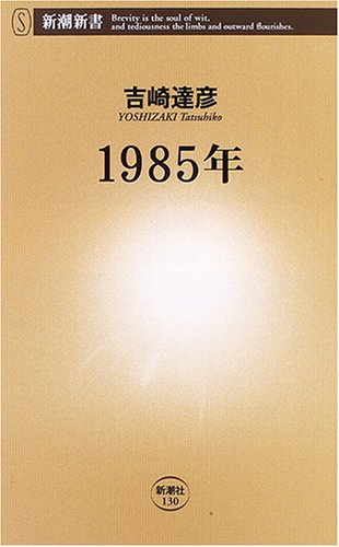 1985年 (新潮新書)