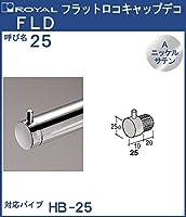 フラット ロコキャップ デコ 【 ロイヤル 】Aニッケルサテンめっき FLD-25 [サイズ:φ25×D10+19.5]