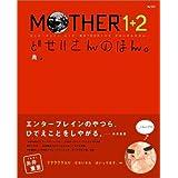 MOTHER 1+2 どせいさんの本 エンターブレインムック