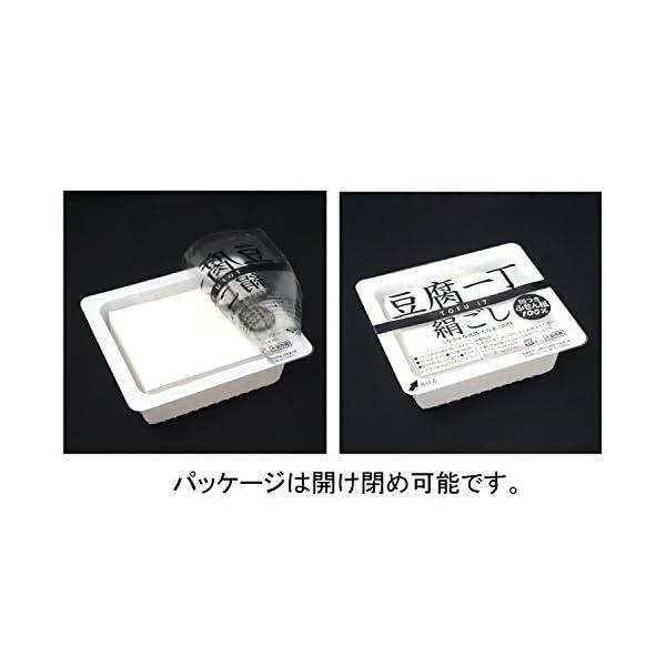 ケーシー 豆腐の紹介画像10