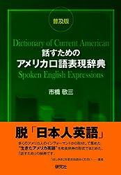 話すためのアメリカ口語表現辞典 〈普及版〉