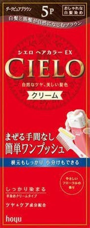 お金ゴム難しい正しくシエロ ヘアカラー EX クリーム 5P ダークピュアブラウン × 10個セット