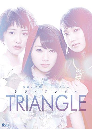 演劇女子部ミュージカル「TRIANGLE-トライアングル-」...