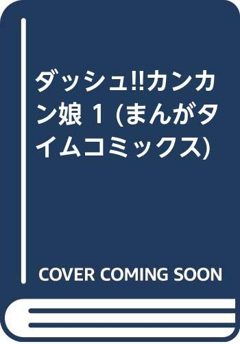 ダッシュ!!カンカン娘 1 (まんがタイムコミックス)の詳細を見る